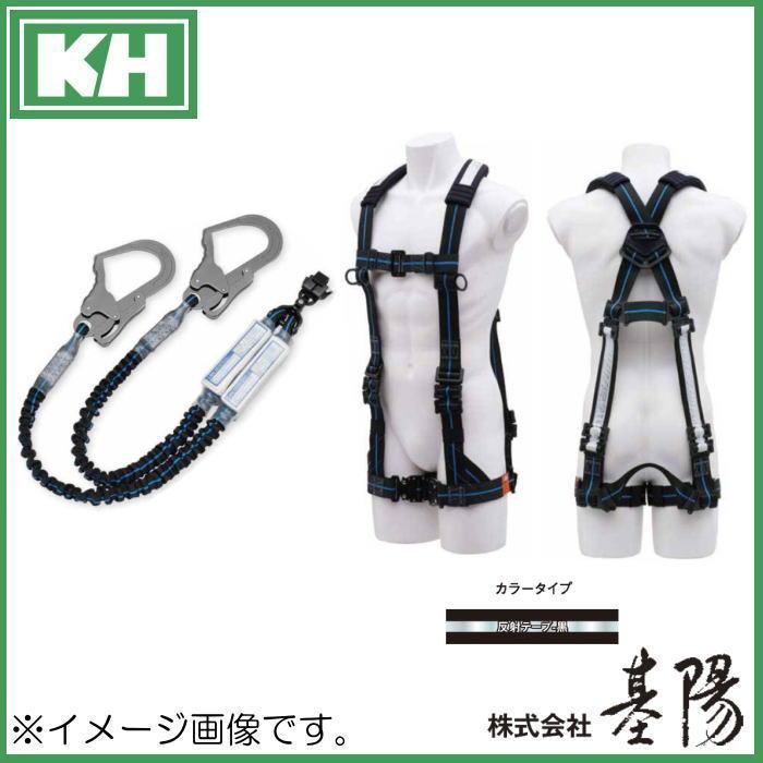 KH H型フルハーネス+ダブルじゃばらランヤード HPNSLSPWS フリーサイズ 基陽 受注生産