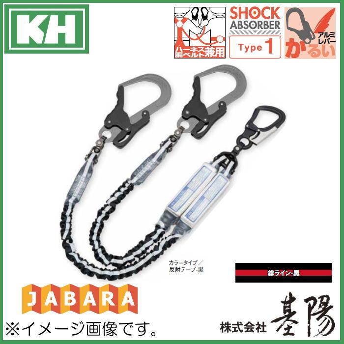 KH ダブルじゃばらランヤード W1JNWK-17 緋ライン-黒 アルミフック 基陽