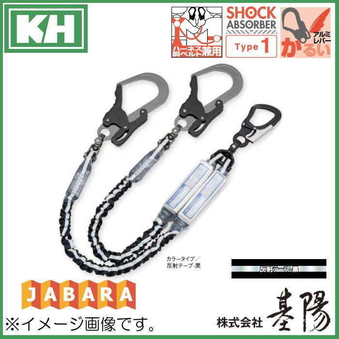 KH ダブルじゃばらランヤード W1JNWS-17 反射テープ-黒 アルミフック 基陽