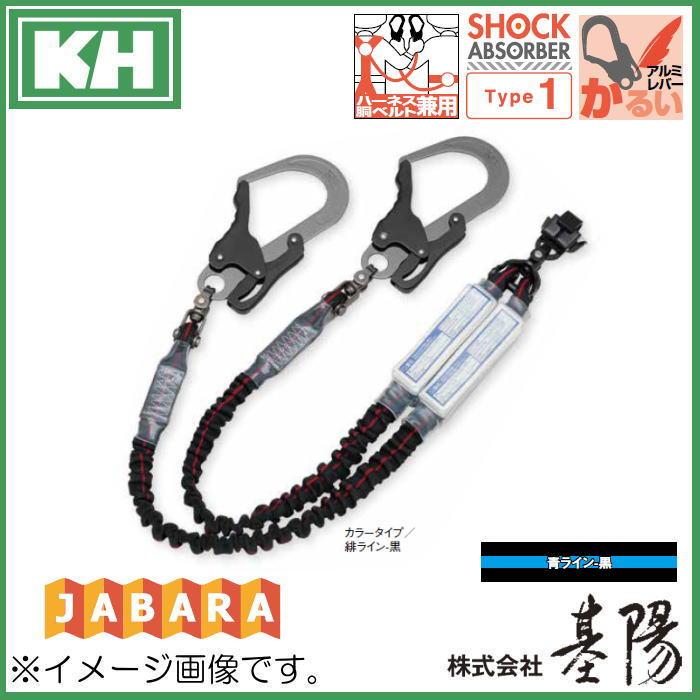 KH ダブルじゃばらランヤード W1TPWB-17 青ライン-黒 アルミフック 基陽
