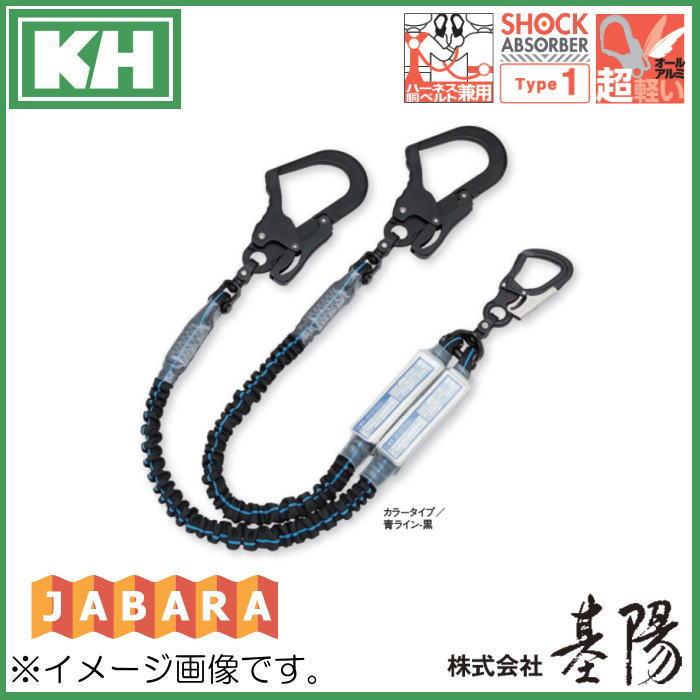 JABARA ショックアブソーバ KH ダブルじゃばらランヤード W1TNWB-17 大人気 人気ブランド 基陽 青ライン-黒