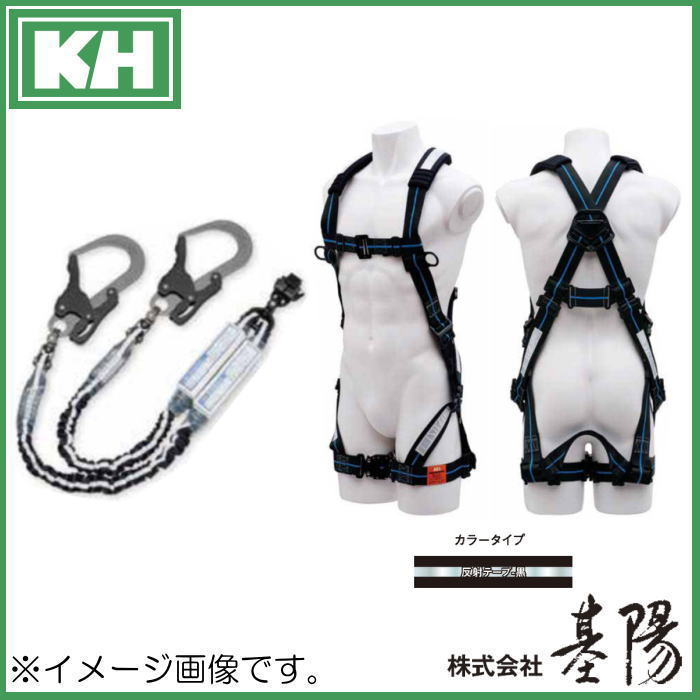 KH X型フルハーネス+ダブルじゃばらランヤード XPNSLJPWS フリーサイズ 基陽 受注生産