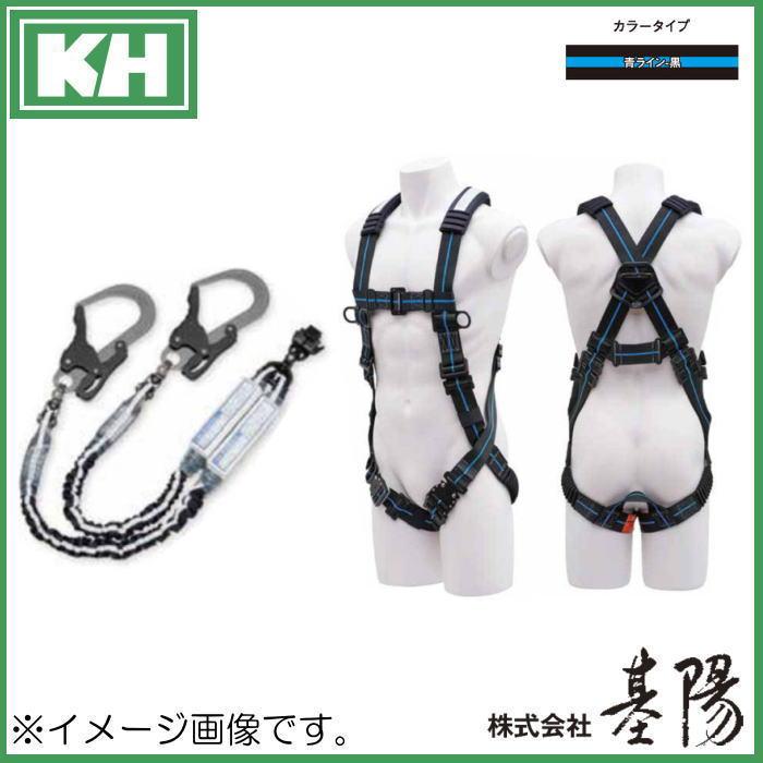 KH X型じゃばらストレッチフルハーネス+ダブルじゃばらランヤード XVGBLJPWB フリーサイズ 基陽 受注生産
