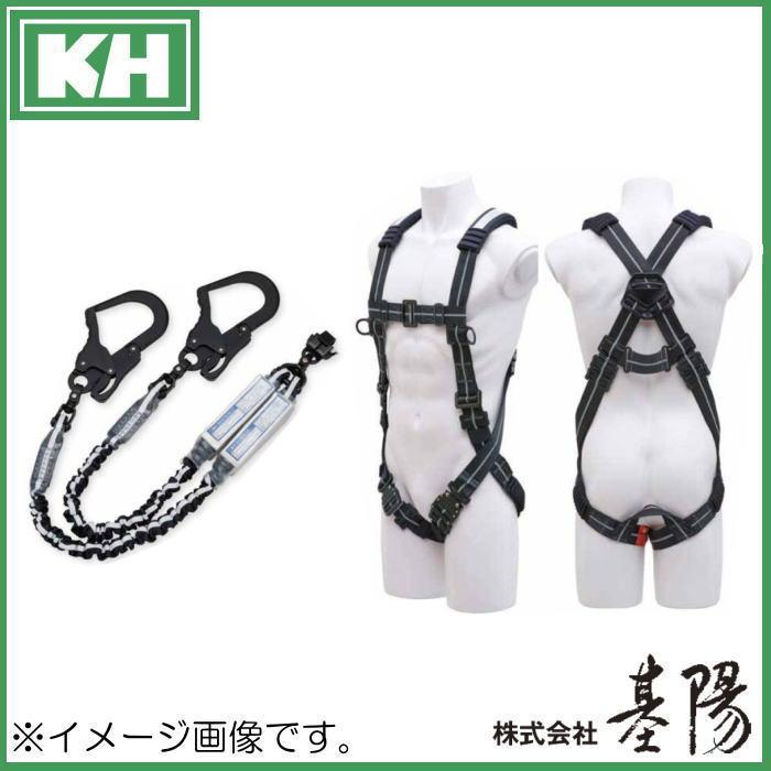KH X型じゃばらストレッチフルハーネス+ダブルじゃばらランヤード XVGSLTPWS フリーサイズ 基陽 受注生産