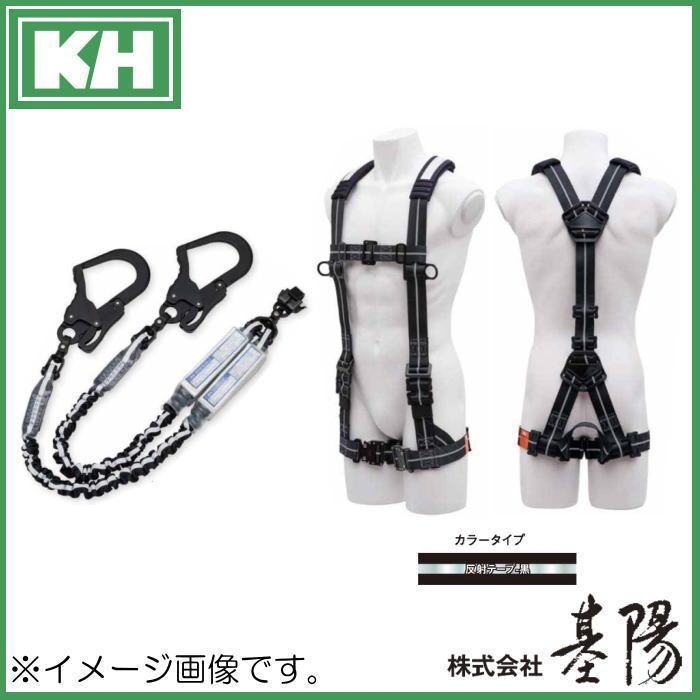 KH X型フルハーネス+ダブルじゃばらランヤード YPNSLTPWS フリーサイズ 基陽 受注生産