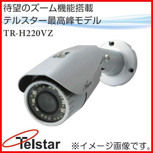 AHD200万画像 屋外用カメラ TR-H220VZ コロナ電業 Telstar