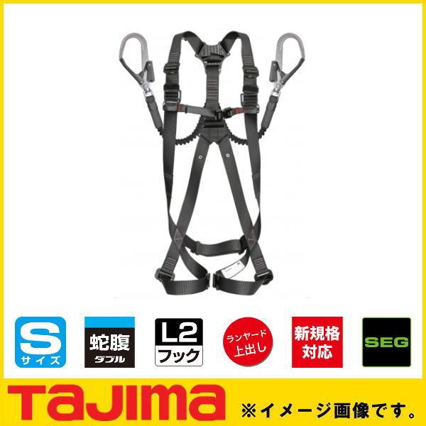 ハーネスGS 蛇腹ダブルL2セット A1GSSJR-WL2BK 黒 Sサイズ タジマ TAJIMA