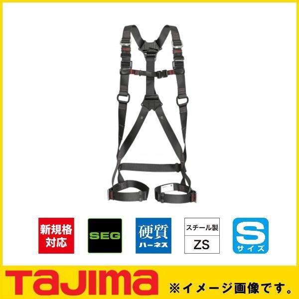 ハーネスZS Sサイズ 黒 AZSS-BK タジマ TAJIMA