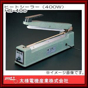 ヒートシーラー HS-400 グット 太洋電機産業 goot
