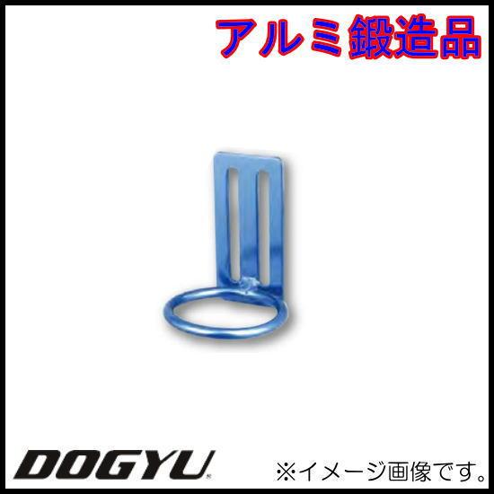 腰道具 工具差し アルミ製ツールフック お得 ブルー DOGYU F-28 土牛 01404 優先配送