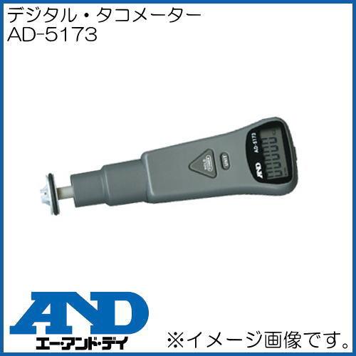 デジタルタコメーター AD-5173 A&D エーアンドデイ AD5173