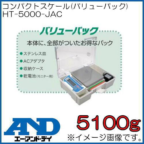 コンパクトスケール(バリューパック) HT-5000-JAC A&D エー・アンド・デイ