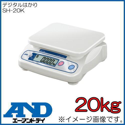 デジタルはかり(20kg) SH-20K A&D エーアンドデイ SH20K