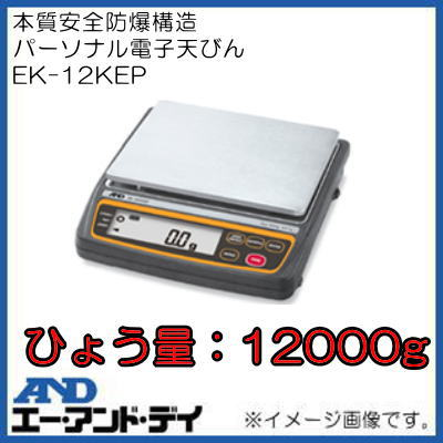 本質安全防爆構造 パーソナル電子天びん EK-12KEP A&D エー・アンド・デイ