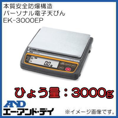 本質安全防爆構造 パーソナル電子天びん EK-3000EP A&D エー・アンド・デイ