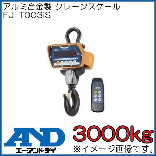 最前線の 防塵 FJ-T003iS・防水クレーンスケール(3000kg) FJ-T003iS エー・アンド A&D・ディ A&D, ユザワシ:31532684 --- anekdot.xyz