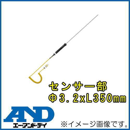 Kタイプ クロメル 贈答 アルメル ステンレス熱電対センサー 賜物 AD-1219-350 D A デイ アンド エー