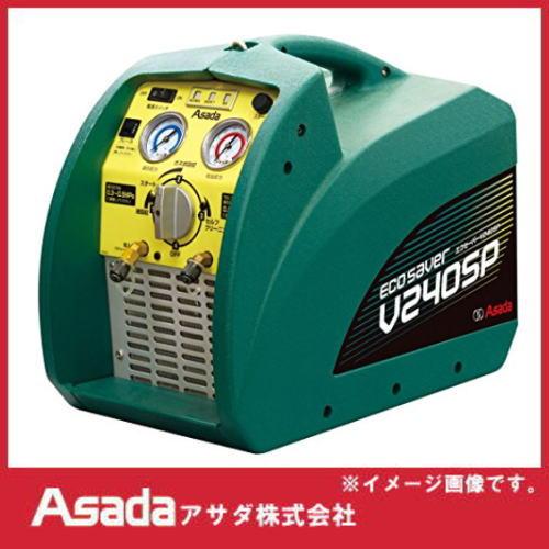 エコセーバー V240SP ES640 フロン回収機 アサダ Asada
