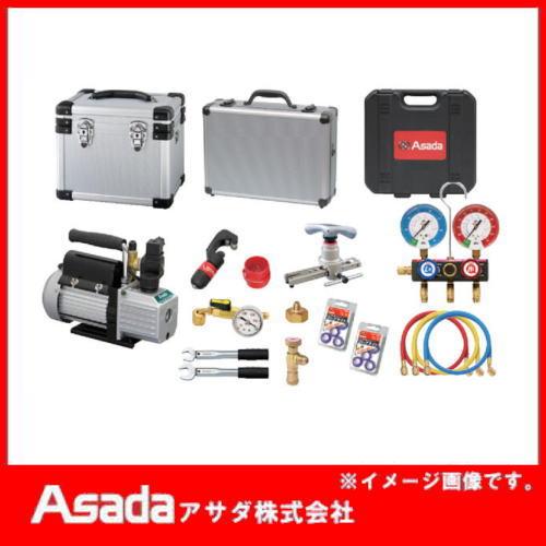 R32・R410A用ルームエアコン工具キットAD ES654AD アサダ Asada 受注生産