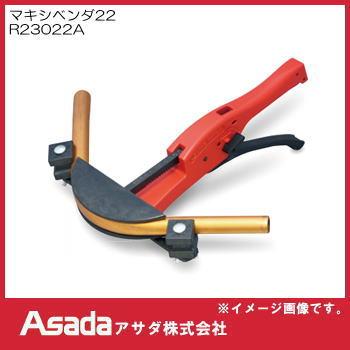空調工具 エアコン工具  アサダ マキシベンダ22 R23022A Asada