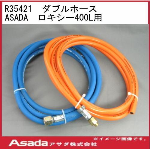 おすすめ 送料無料 トレンド ホースバンド付き ロキシー400L用ダブルホース アサダ ASADA R35785