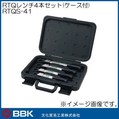 ラチェットトルクレンチ4本セット RTQS-41 BBK 文化貿易