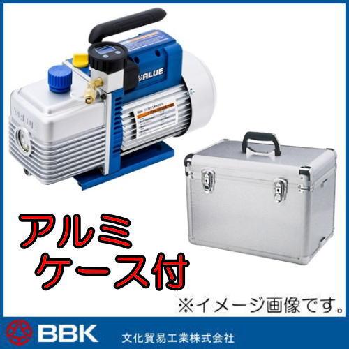 デジタルゲージ付小型真空ポンプ BB-240-SV2 文化貿易 BBK