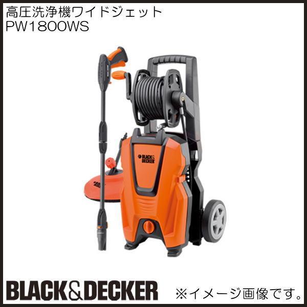 高圧洗浄機ワイドジェット PW1800WS ブラック&デッカー