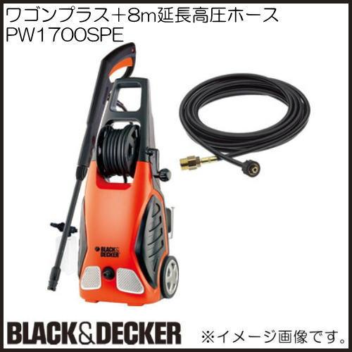 ワゴンプラス+8m延長高圧ホース PW1700SPE ブラック&デッカー