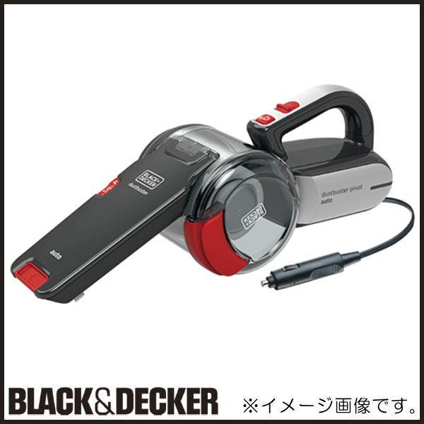 BLACK DECKER PV1200AV 車用掃除機 お歳暮 お得 デッカー ブラック ピボットオート2
