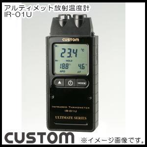 放射温度計 IR-01U カスタム CUSTOM
