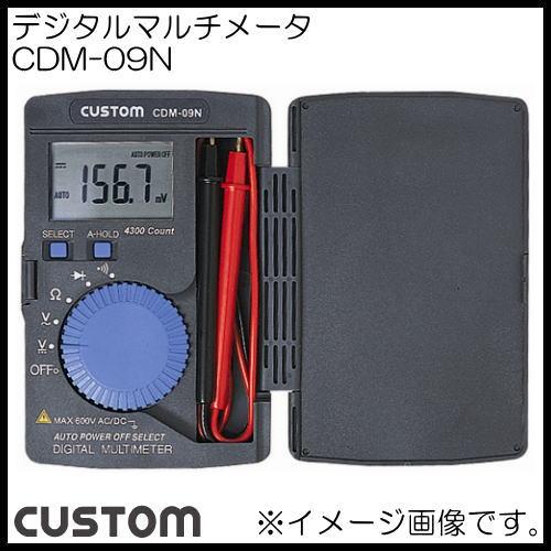 デジタルマルチメータ CDM-09N カスタム CUSTOM CDM09N 超激安 正規逆輸入品