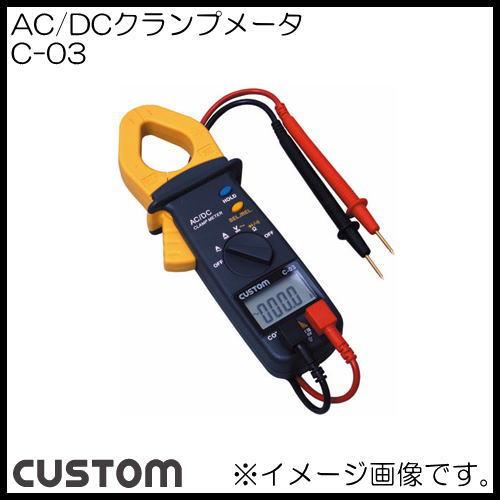 AC/DCクランプメータ C-03 カスタム CUSTOM C03