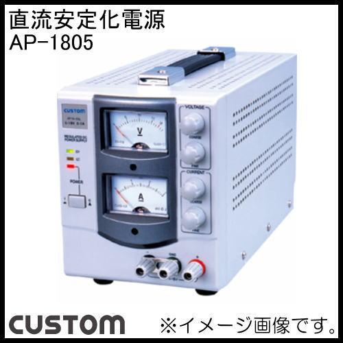 【公式】 AP-1805 アナログ直流安定化電源  カスタム CUSTOM:創工館 店-DIY・工具