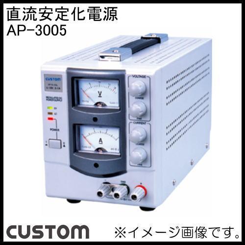 アナログ直流安定化電源 AP-3005 カスタム CUSTOM