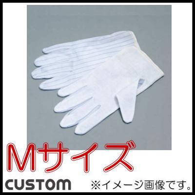 静電気対策製品 春の新作続々 静電気防止手袋 Mサイズ AS-301-M カスタム CUSTOM 贈答品
