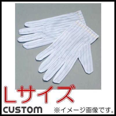 激安 激安特価 送料無料 静電気対策製品 スーパーセール 静電気防止手袋 Lサイズ CUSTOM カスタム AS-302-L