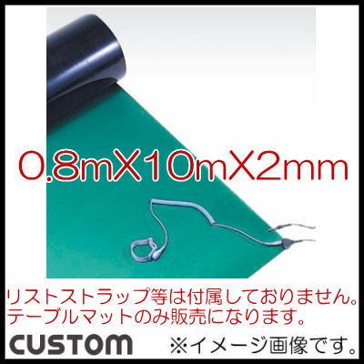 テーブルマット(0.8mX10mX2mm) AS-501-0.8M カスタム CUSTOM