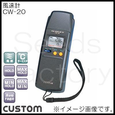 温度計機能がついた メモリ機能付風速計 風速計 CW-20カスタム 2020 CUSTOM CW20 送料無料カード決済可能