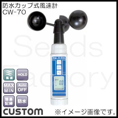 防水カップ式デジタル風速計 CW-70カスタム CUSTOM