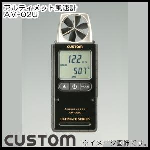 デジタル風速計 訳あり 海外限定 AM-02U カスタム AM02U CUSTOM