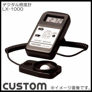 デジタル照度計 LX-1000 CUSTOM カスタム LX1000