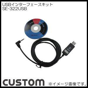 USBインターフェースキット SE-322USB CUSTOM カスタム 本物 品質保証