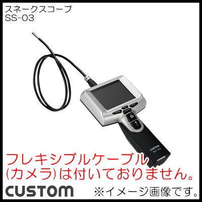 スネークスコープ(カメラ別売) SS-03 カスタム CUSTOM