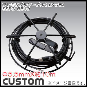 フレキシブルケーブル(Φ5.5mmX10m) SSFC-5510 カスタム CUSTOM