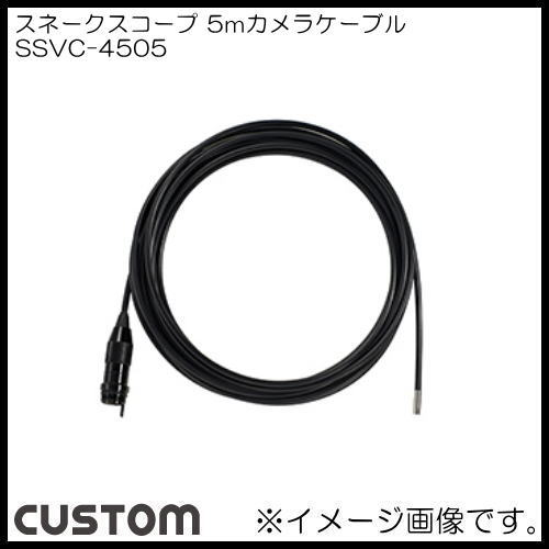 スネークスコープ用 Φ4.5mmX5mカメラケーブル SS-VC4505 カスタム CUSTOM