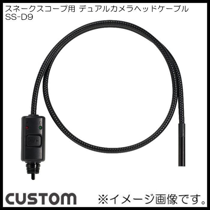 スネークスコープ用デュアルカメラヘッドケーブル SS-D9 カスタム CUSTOM