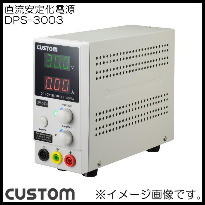 デジタル直流安定化電源 DPS-3003 カスタム CUSTOM DPS3003