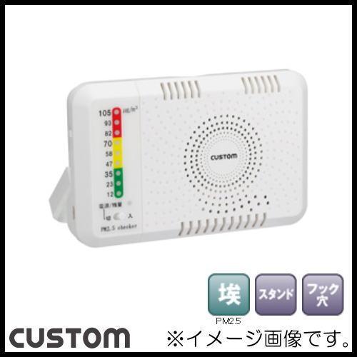 PM-2.5チェッカー PM-2.5C カスタム CUSTOM