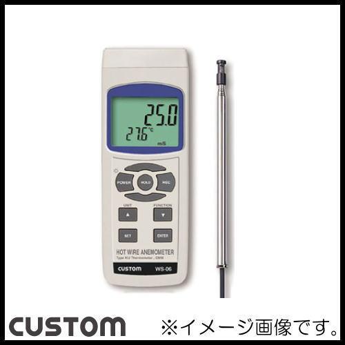 送料無料 WS-06 デジタル風速計 風量計 日本メーカー新品 CUSTOM WS06 カスタム 新作からSALEアイテム等お得な商品満載